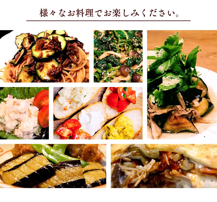 様々なお料理でお楽しみください。